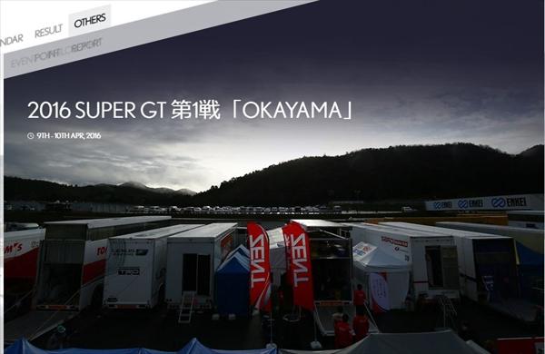 スーパーGT2016開幕